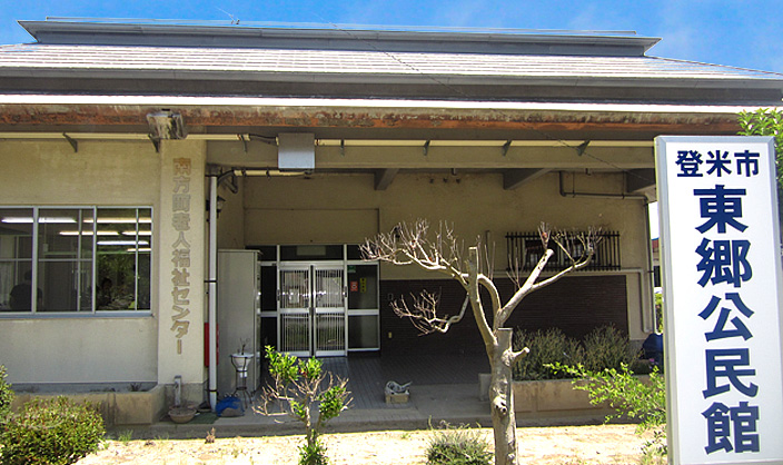 南方老人福祉センター(東郷公民館)