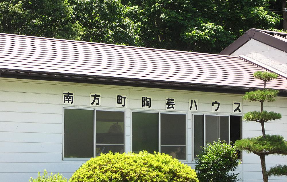 陶芸ハウス 東郷運動広場